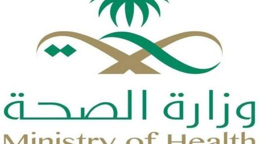 وزارة الصحة تعلن عن توفر (1066) وظيفة (طبيب مقيم أسنان) جميع مناطق المملكة