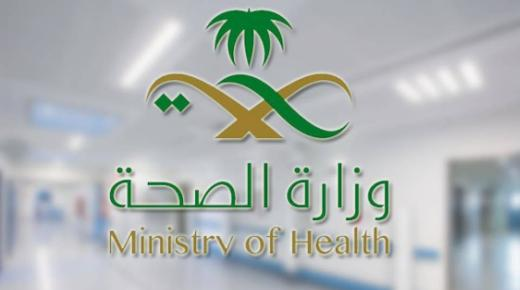 وزارة الصحة تعلن توفر 72 وظيفة صحية شاغرة عبر نظام (جدارة)