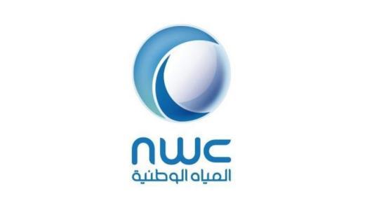 شركة المياه الوطنية تعلن عن توفر وظائف إدارية بمجال الموارد البشرية