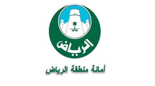 أمانة الرياض تعلن المقبولين والمقبولات للوظائف الهندسية والإدارية