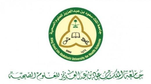وظائف في الرياض للنساء توفرها جامعة الملك سعود للعلوم الصحية