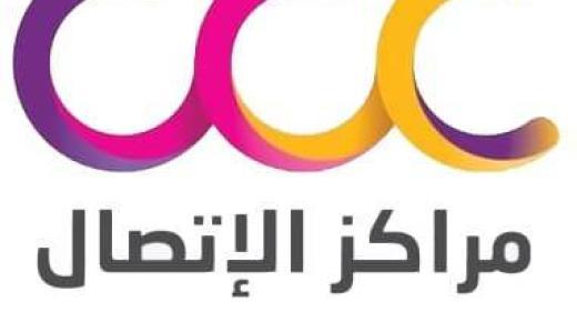 وظائف الرياض للنساء يوفرها مركز الاتصال بالرياض