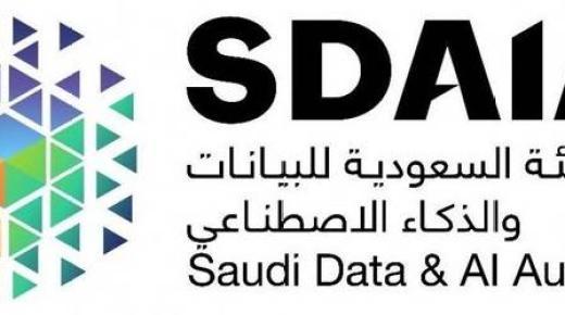 الهيئة السعودية للبيانات والذكاء الاصطناعي توفر وظائف لحملة الدبلوم فما فوق