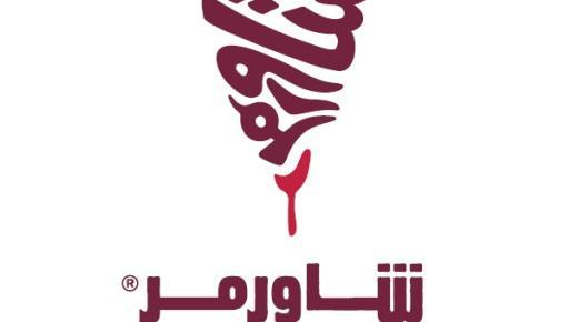 شركة شاورمر للأغذية توفر وظائف شاغرة بمدينة الرياض بمسمى (كاشير)