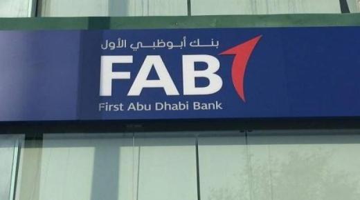 بنك أبو ظبي الأول يوفر وظيفة تقنية شاغرة