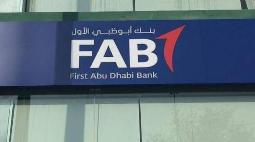 بنك أبوظبي الأول يوفر وظائف إدارية شاغرة بالرياض وجدة والخبر