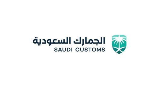 الجمارك السعودية توفر وظائف إدارية بمجال المراجعة المالية والإدارية