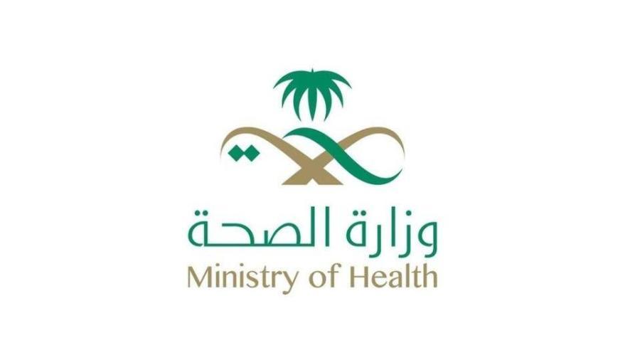 رابط التقديم على وظائف وزارة الصحة التشغيل الذاتي 1442