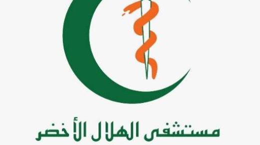 وظائف نسائية لحملة الثانوية فما فوق يوفرها مستشفى الهلال الأخضر