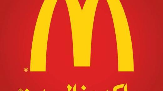 شركة ماكدونالدز السعودية تعلن عن 400 وظيفة شاغرة بالتعاون مع هدف