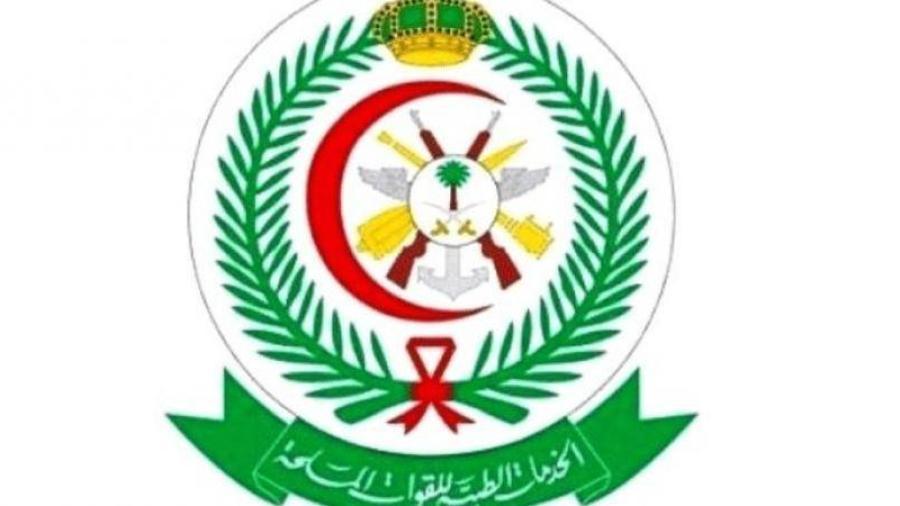 توفر الخدمات الطبية للقوات المسلحة 55 وظيفة في المدينة المنورة وخميس مشيط