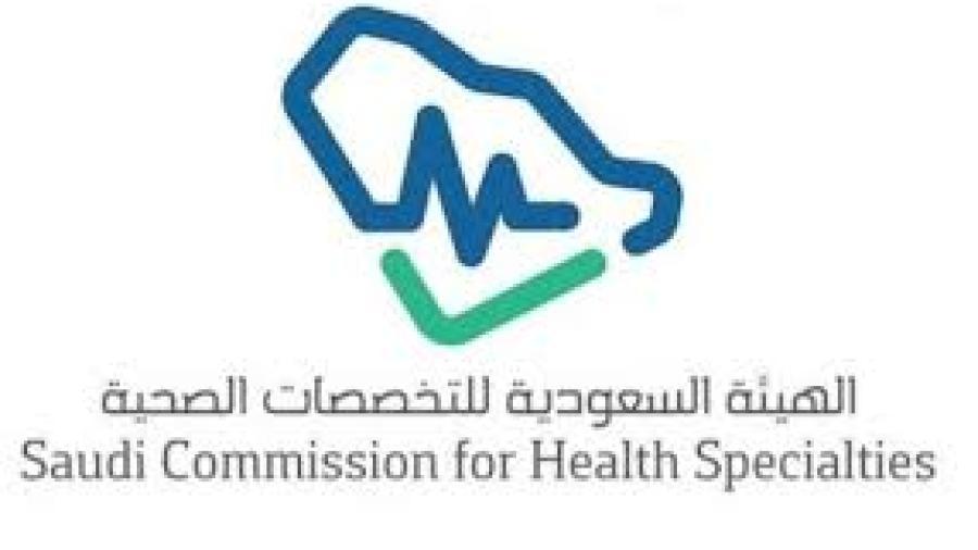 توفر وظيفة في الهيئة السعودية للتخصصات الصحية لحملة الماجستير بالرياض