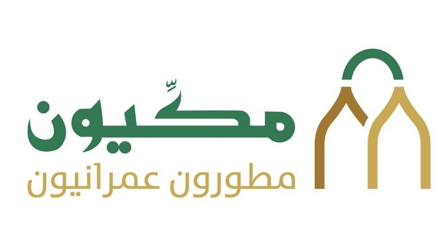 شركة مكيون مطورون عمرانيون توفر وظيفة قانونية في مكة المكرمة براتب 10 آلاف
