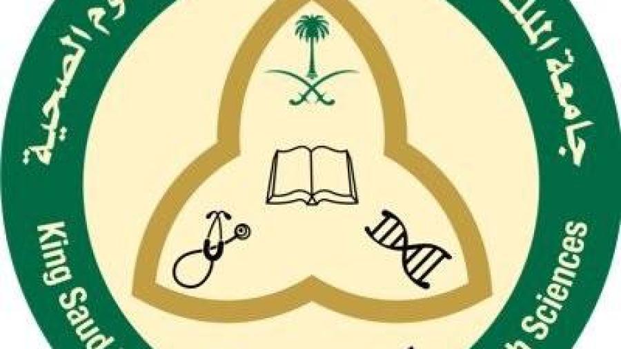 شروط القبول جامعة الملك سعود 1442