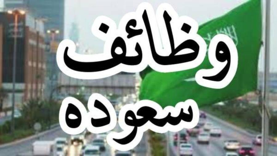 سعوده بدون دوام براتب 3000