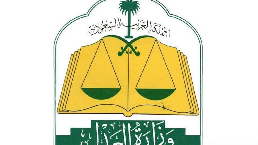 خطوات التقديم على وظائف وزارة العدل 1442