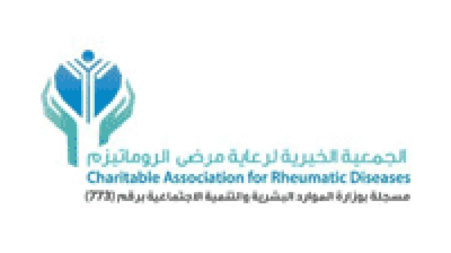 توفر وظائف نسائية في الجمعية الخيرية لرعاية مرضى الروماتيزم بالمنطقة الشرقية