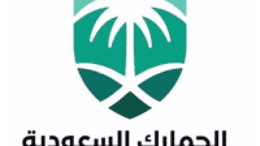 توفر 34 وظيفة شاغرة في الهيئة العامة للجمارك لحملة البكالوريوس فما فوق