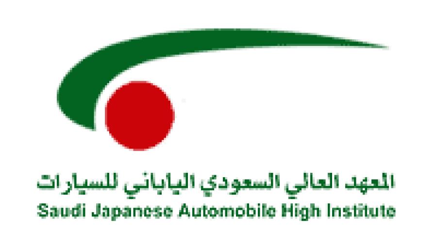 اعلان المعهد السعودي الياباني للسيارات فتح باب التدريب المنتهي بالتوظيف 2021م