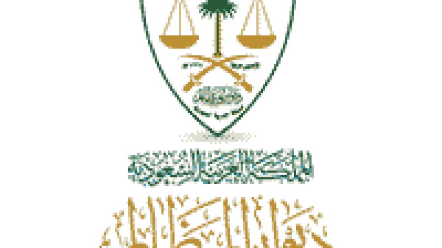 اعلان ديوان المظالم برنامج التدريب التعاوني بمحاكم الديوان وإدارته بالمملكة