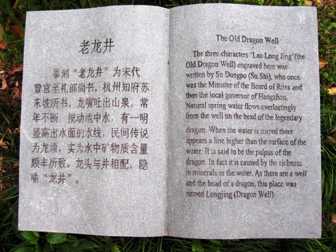 Inschrift am Original Drachenbrunnen nahe dem Dorf Longjing bei Hangzhoun