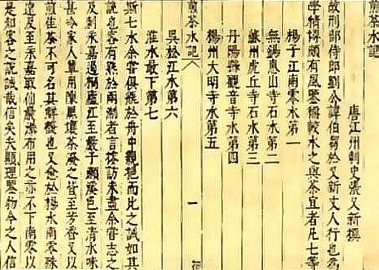 """Seite aus Cha Ching, dem ersten Buch über Tee, geschrieben von dem chinesischen """"Tee-Weisen"""" Lu Yu im 8. Jahrhundert n. Chr."""
