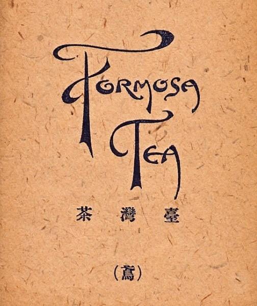 Vintage Taiwan (Formosa) Tee-Postkarte