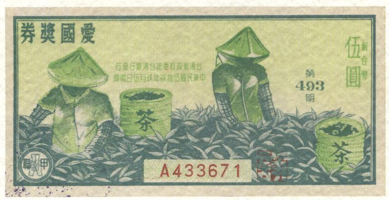 Alte Taiwanesische Tee-Briefmarke