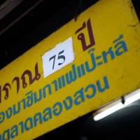 Klong Suan百年市場(ตลาดคลองสวน 100 ปี)Part 2