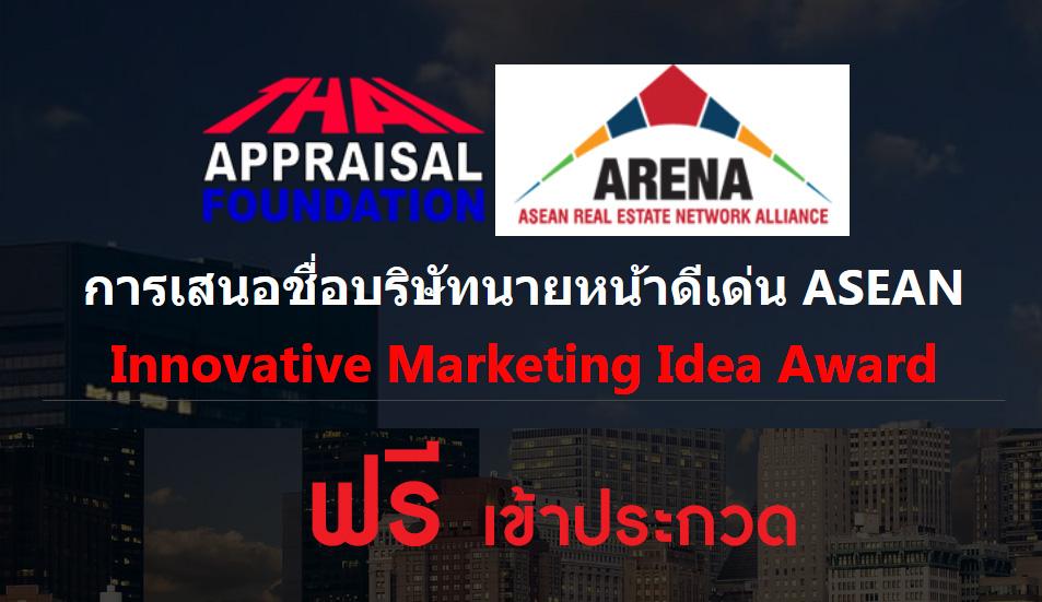 การเสนอชื่อบริษัทนายหน้าดีเด่น ASEAN