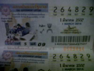 Thai lottery ticket for march 1st 2014