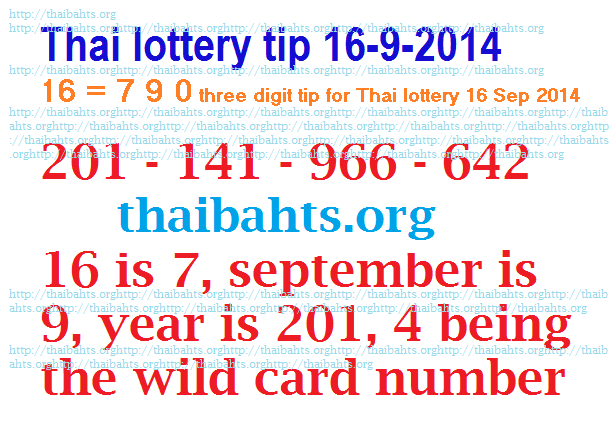 thai lottery 16th Sep 2014 three digit tip