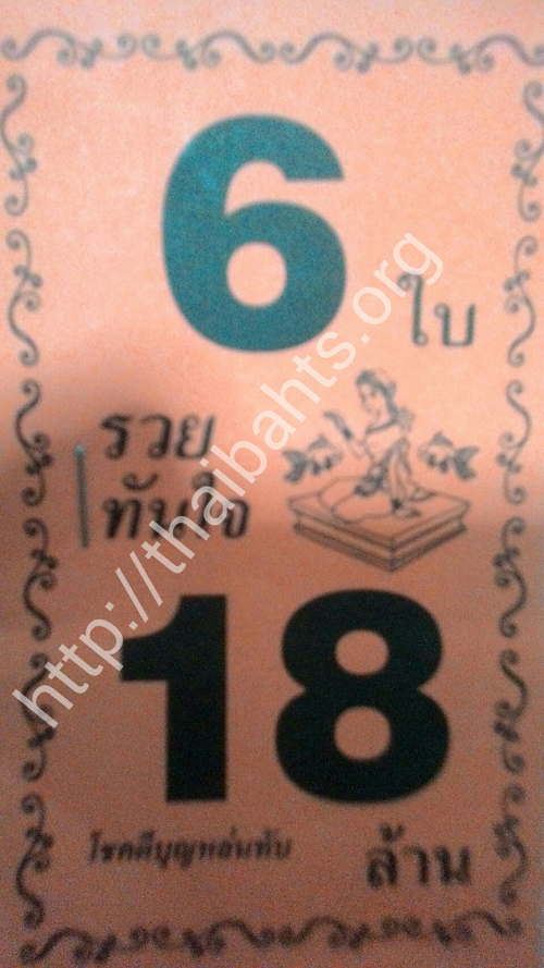 Last clue Thai lottery 1 11 2016