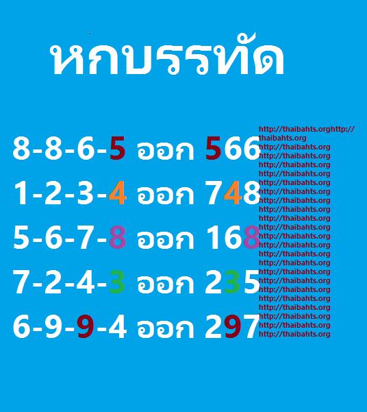 Thai lottery sixline for 3up