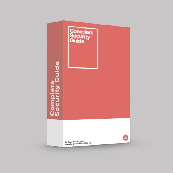 คอร์ส Complete Security Guide