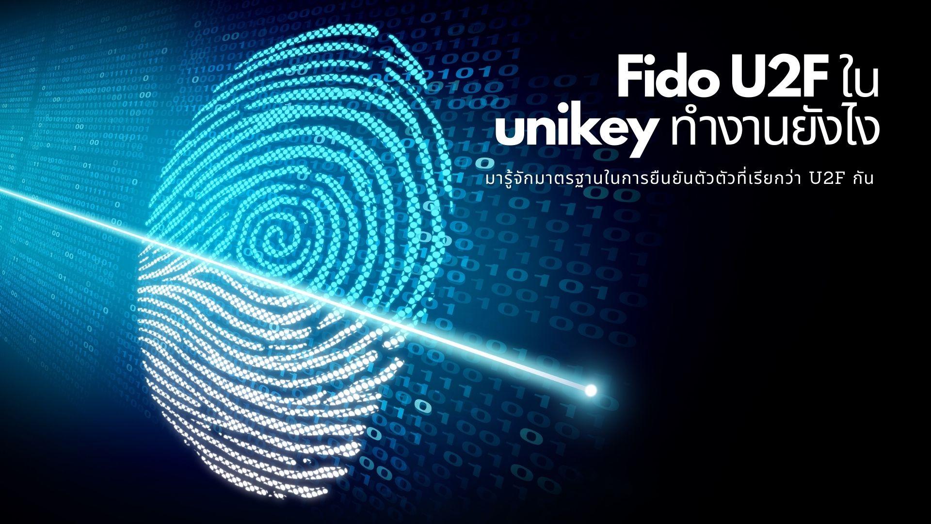 หลักการทำงานของ Fido U2F ใน unikey