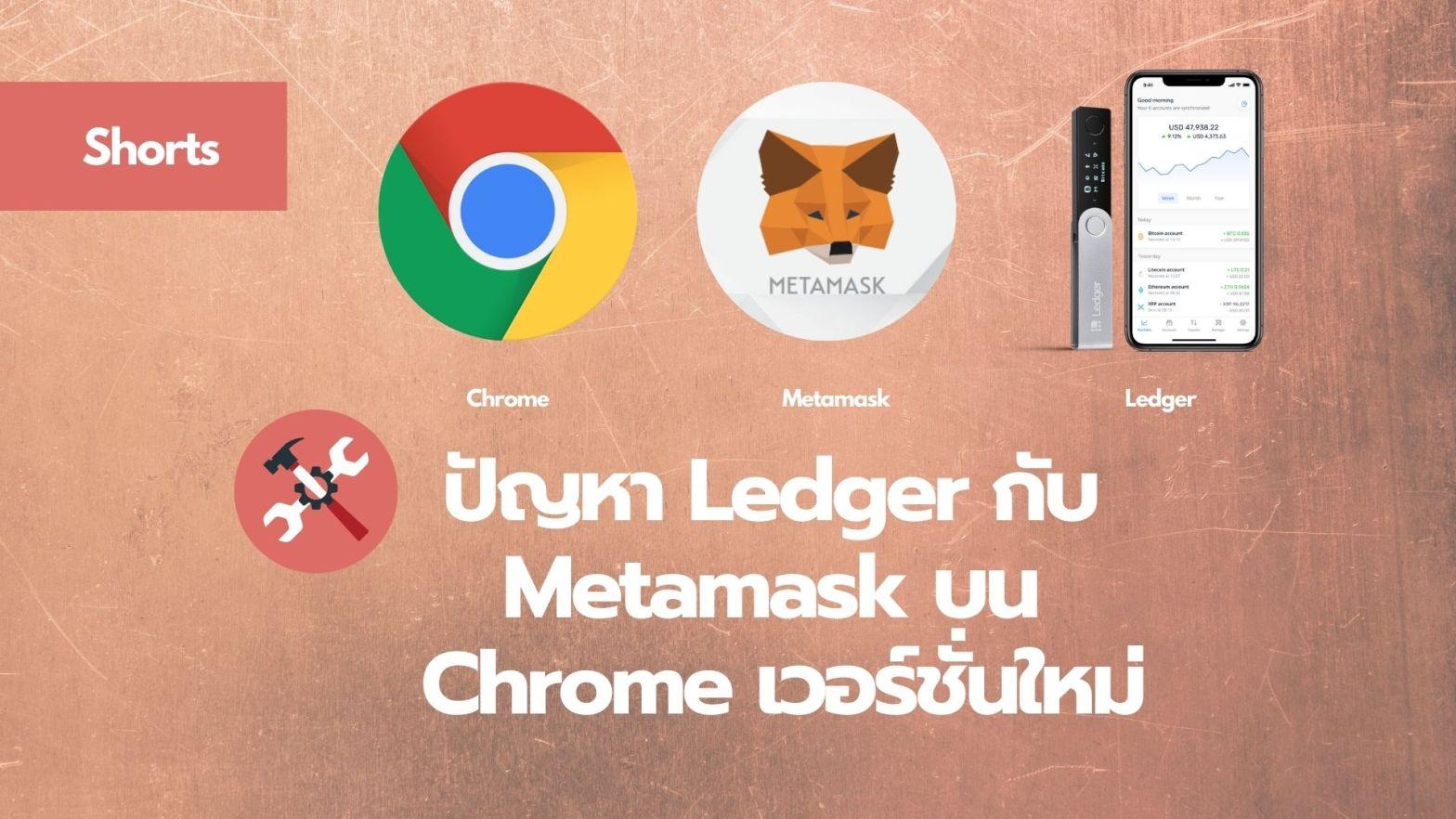 Chrome เชื่อมต่อ Ledger ผ่าน Metamask ไม่ได้