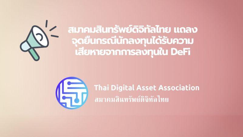แถลงการณ์จากสมาคมสินทรัพย์ดิจิทัลไทย