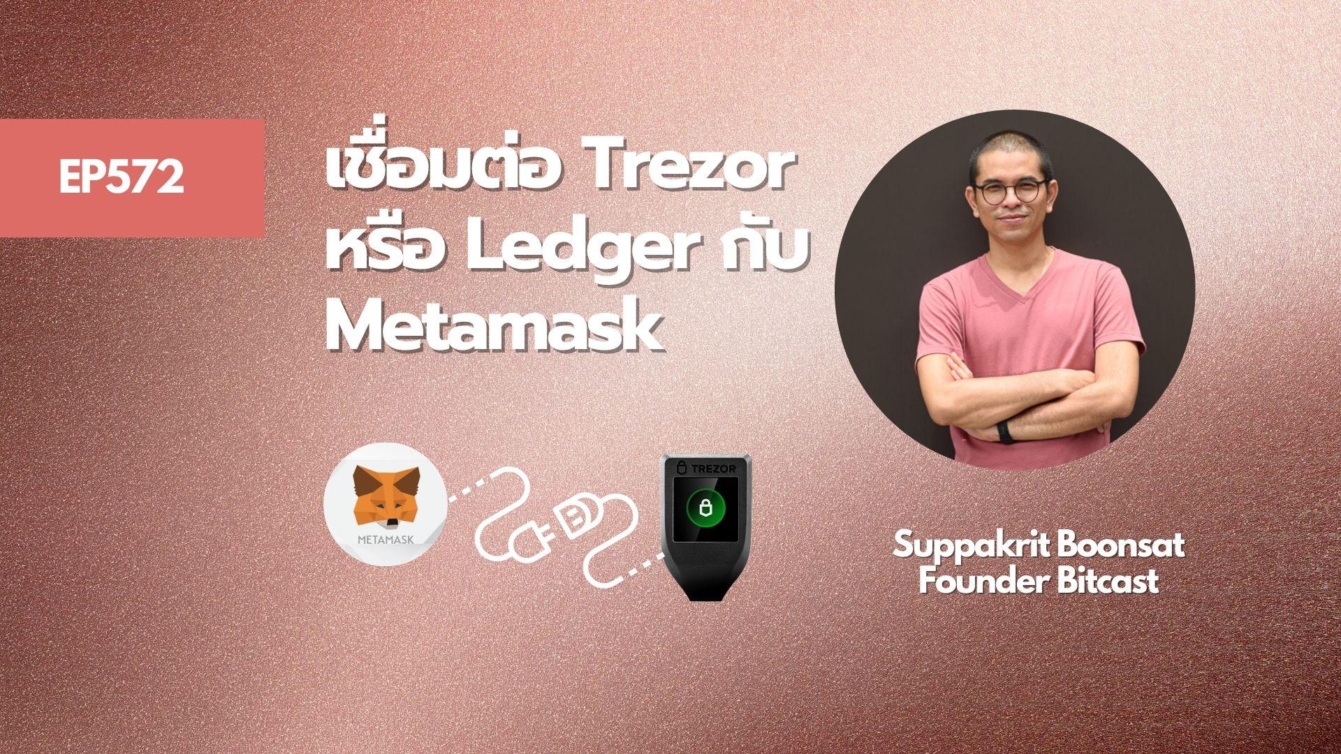 วิธีการเชื่อมต่อ Hardware Wallet อย่าง Ledger หรือ Trezor กับ Metamask และปรับให้รองรับ BSC