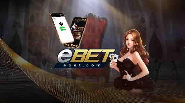 eBET คาสิโนออนไลน์