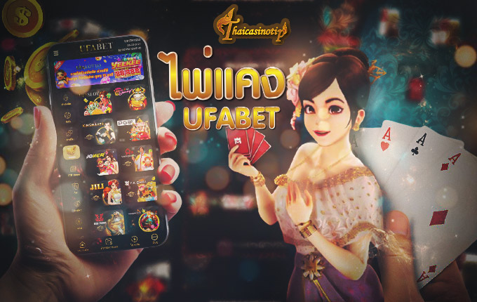 ไพ่แคง UFABET เกมไพ่ Kingmaker