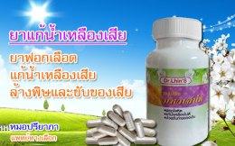 ยาแก้ต่อมน้ำเหลืองเสีย ยาฟอกเลือด และยาขับพิษ