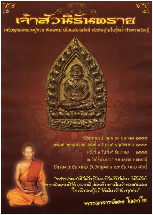 Jao Sua 2555 BE Amulets - Pra Ajarn Daeng