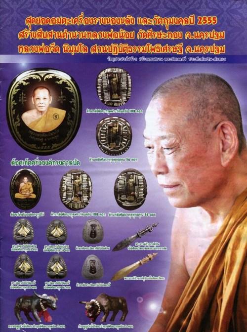 Sivali Lockets and Pra Pid Ta amulets by Luang Por Jerd Wat Klang Bang Gaew