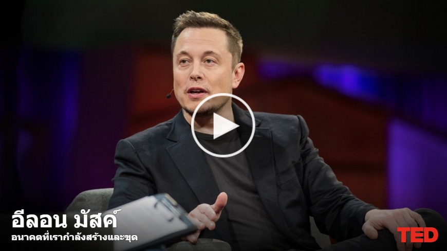 สรุปความคิดล่าสุดของ Elon Musk จากงาน TED2017