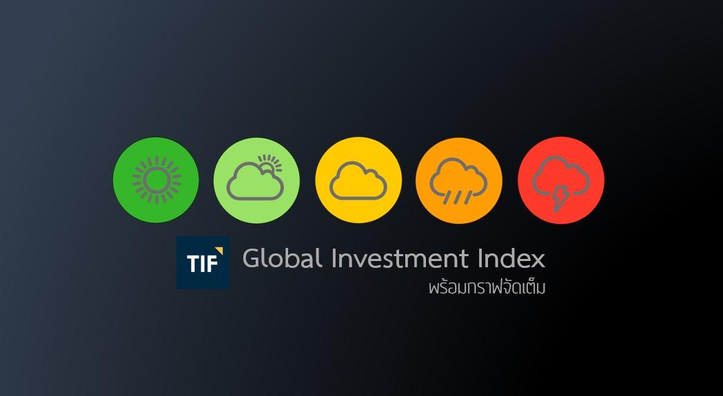 TIF's Global Investment Summary | สรุปภาวะการลงทุนโลก วันศุกร์ที่ 22 ก.ย. 60