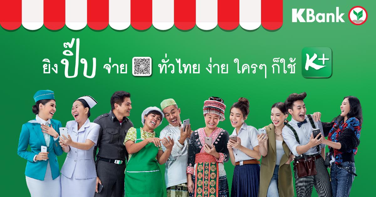กสิกรไทย เบอร์ 1 ดิจิทัลแบงกิ้ง ส่งแอปฯ K PLUS SHOP เสริมทัพร้านค้าให้ซื้อง่ายขายคล่องทั่วไทย