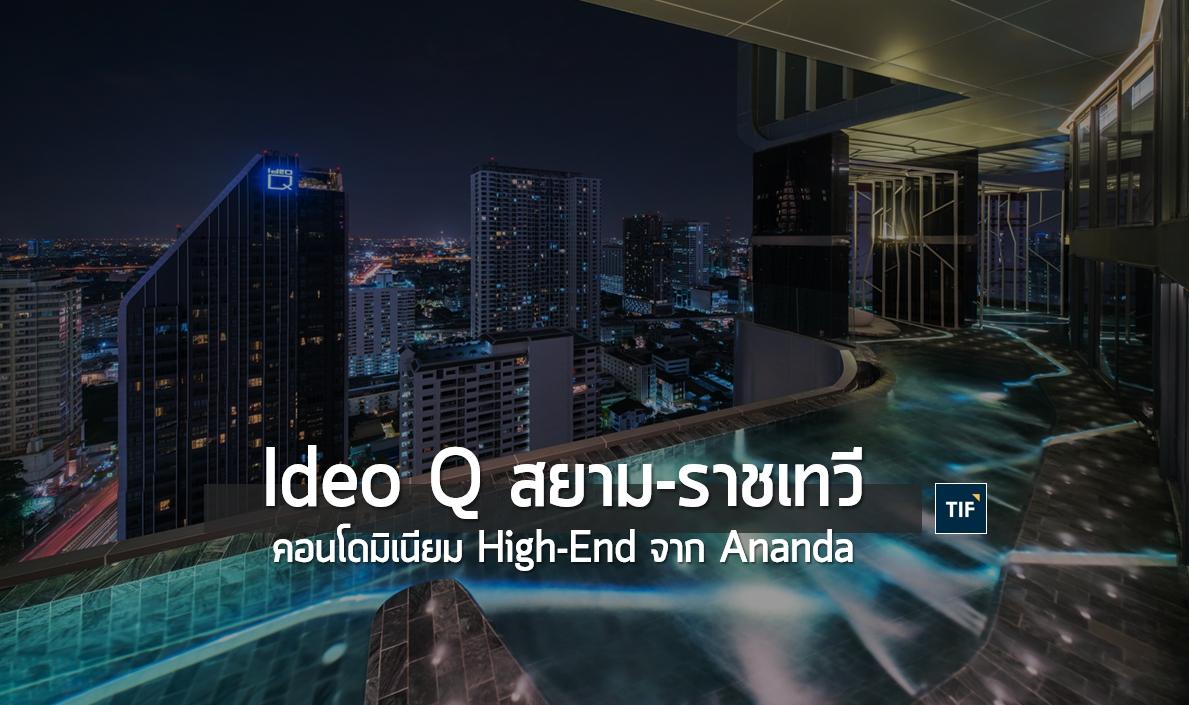 Ideo Q สยาม-ราชเทวี คอนโด 3 คุ้มกลางใจเมืองจาก Ananda | TIF