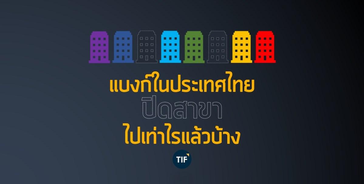 แบงก์ในประเทศไทย ปิดสาขาไปเท่าไรแล้วบ้าง (ณ ก.ค. 61)