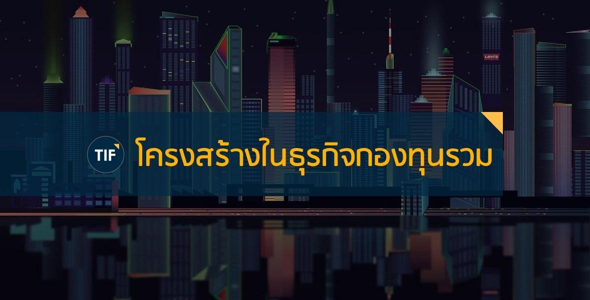 TIF   Thailand Investment Forum – สร้างแรงบันดาลใจและเป็น